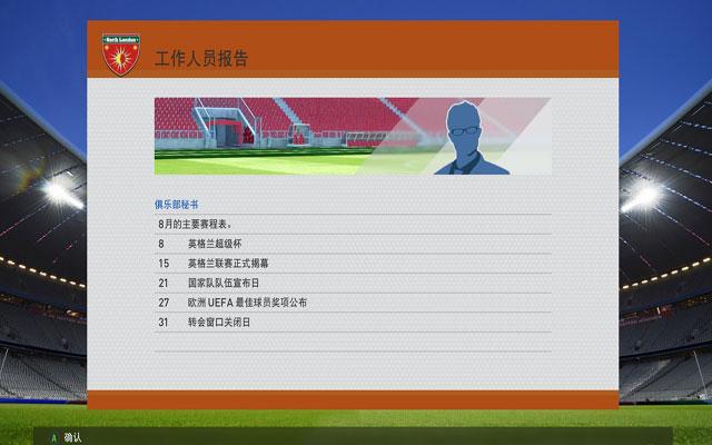 实况足球2016印尼Garuda足球大补完整版MOD截图1