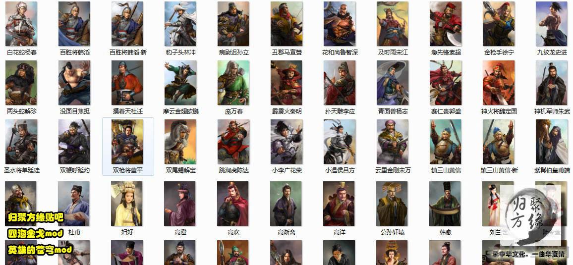 三国志13历史人物头像2 MOD截图2