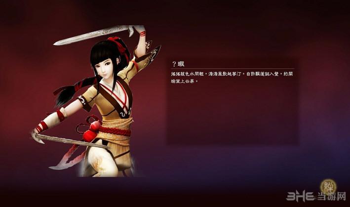 三国志13仙剑奇侠传5-前传-6主角头像MOD截图2