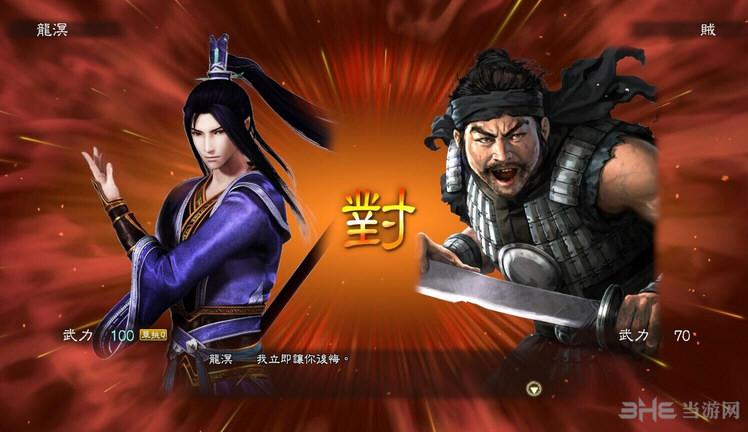 三国志13仙剑奇侠传5-前传-6主角头像MOD截图3