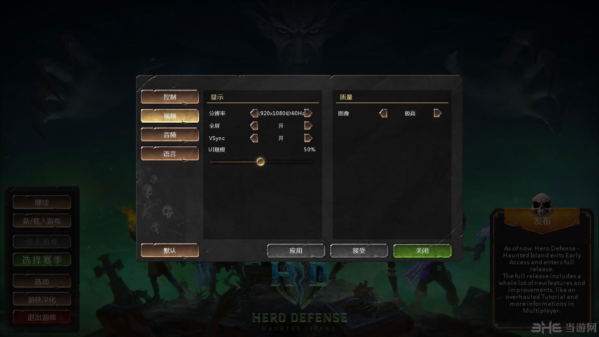 英雄防御之幽魂岛简体中文汉化补丁截图1