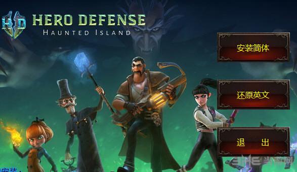 英雄防御之幽魂岛简体中文汉化补丁截图8