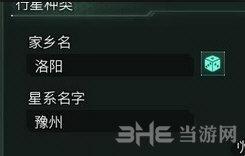 群星中文随机帝国种族名MOD截图0
