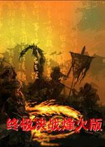 三国群英传7:终极决战烽火版中文mod版v1.1.0.0