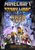 �ҵ����磺����ģʽ������(Minecraft: Story Mode)�����ƽ��