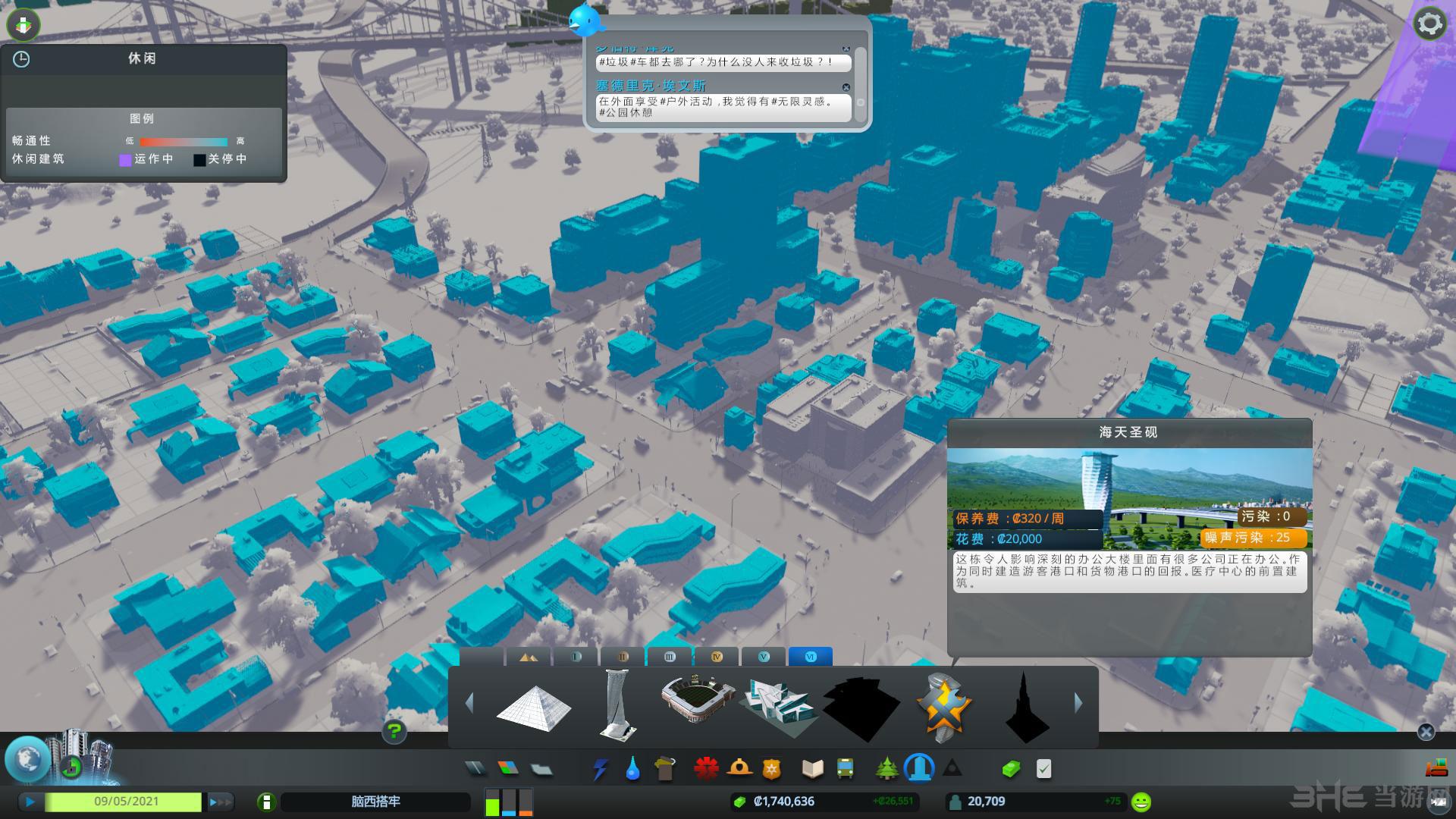 城市:天际线LMAO汉化组内核汉化补丁截图3