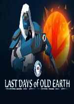 旧地球的最后几天(Last Days of Old Earth)PC硬盘版