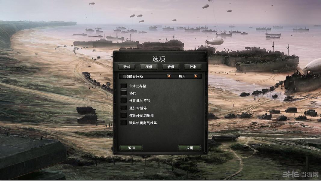 钢铁雄心4简体中文轩辕汉化补丁截图1