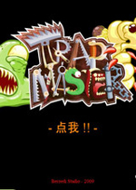 陷阱大师(Trap Master)中文汉化Flash版