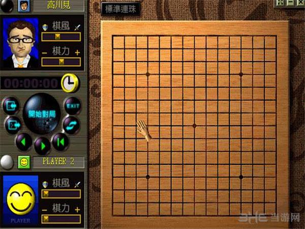 五子棋大师2截图0