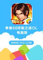 拳皇98终极之战OL电脑版官方安卓中文版v3.9