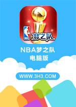NBA梦之队电脑版PC安卓版v12.0