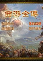 西游全传中文mod版v4.2