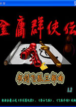书剑飞狐三部曲中文mod版v1.2