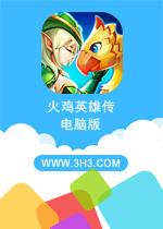 火鸡英雄传电脑版安卓版v1.0.0