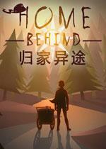 归家异途(Home Behind)中文破解版v1.134