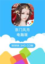 京门风月手游电脑版安卓版v1.2.0