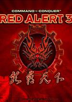 红色警戒3:龙霸天下