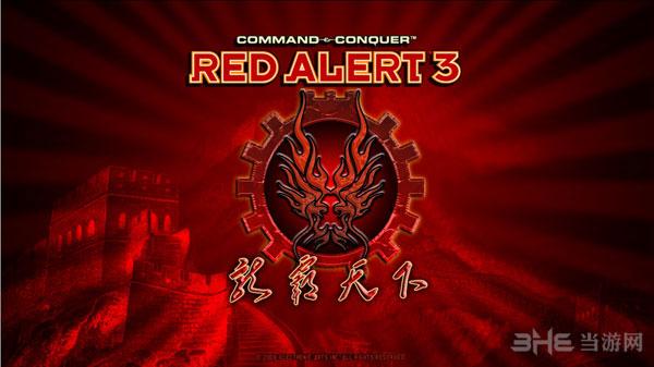 红色警戒3:龙霸天下截图0