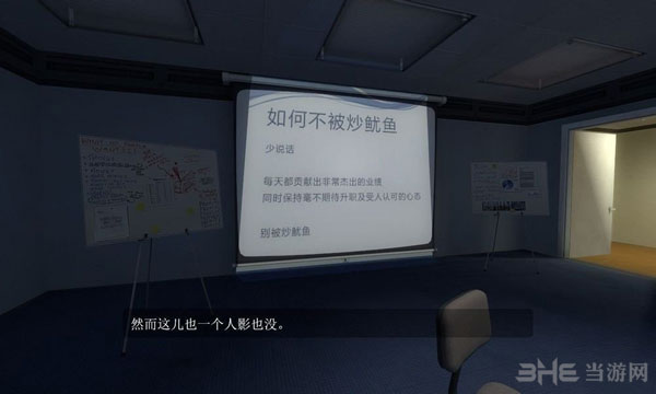 史丹利的寓言简体中文汉化补丁截图0