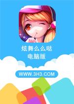 炫舞么么哒电脑版安卓版v1.8