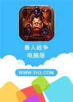 兽人战争手游电脑版安卓版v2.1.2