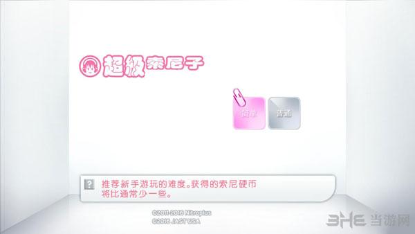 超级索尼子简体中文汉化补丁截图0
