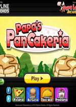 老爹煎饼店(Papa's PanCakeria)中文版