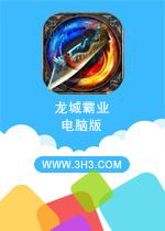 龙城霸业电脑版安卓版v1.4