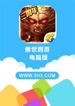 傲世西游电脑版PC安卓QQ豪华版v2.48