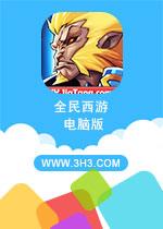 全民西游电脑版PC安卓版v2.4.0