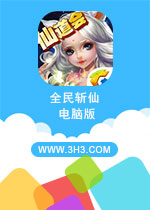 全民斩仙电脑版QQ微信手机版v2.3