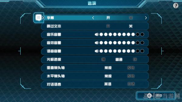 极限脱出3:零时困境LMAO中文汉化补丁截图1