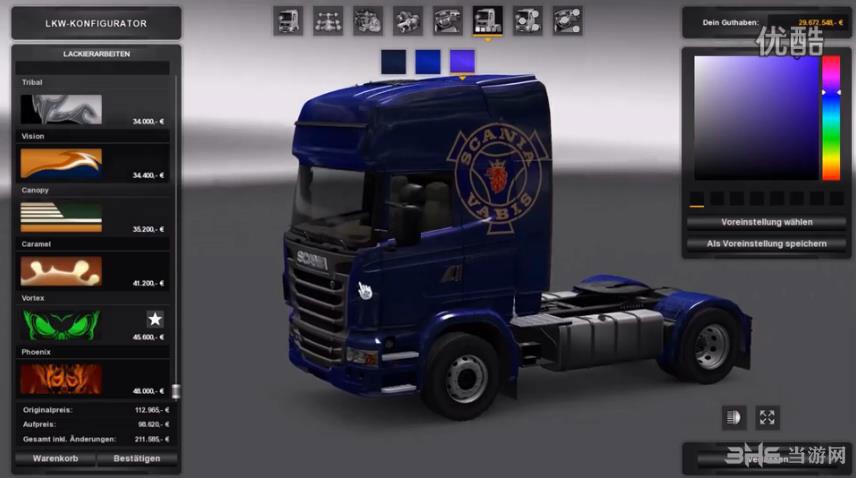 欧洲卡车模拟2斯坦尼亚专用配件MOD截图0
