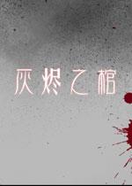 灰烬之棺中文硬盘版