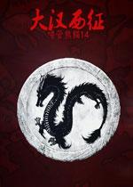 罗马2:大汉西征中文mod版v18.0