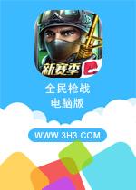 全民枪战电脑版安卓中文版v3.5