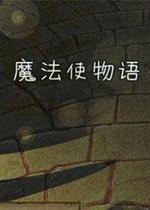 魔法使物语汉化版