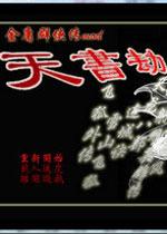 金庸群侠传天书劫硬盘版v3.0
