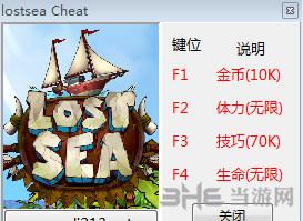 迷失之海4+项修改器截图0