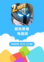 超级英雄电脑版PC安卓版v1.7.7