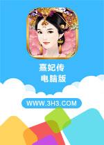 熹妃传电脑版官网中文版v1.2.0
