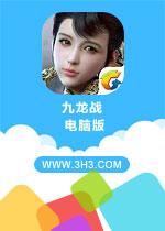 九龙战电脑版官方中文版v1.8.9