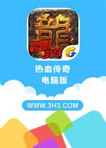 热血传奇电脑版官方中文版v1.1.23.1543