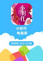 小时代电脑版官方中文版v1.0.8