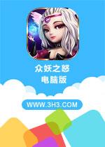 众妖之怒电脑版中文安卓版v1.9.1