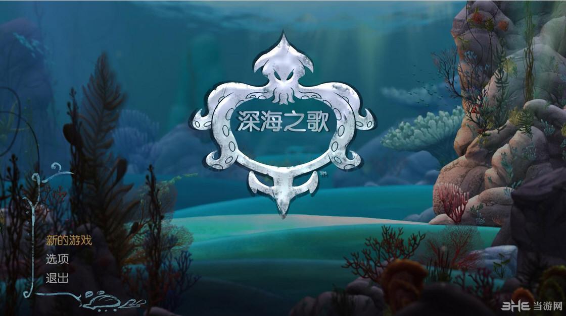 深海之歌轩辕汉化组汉化补丁截图0