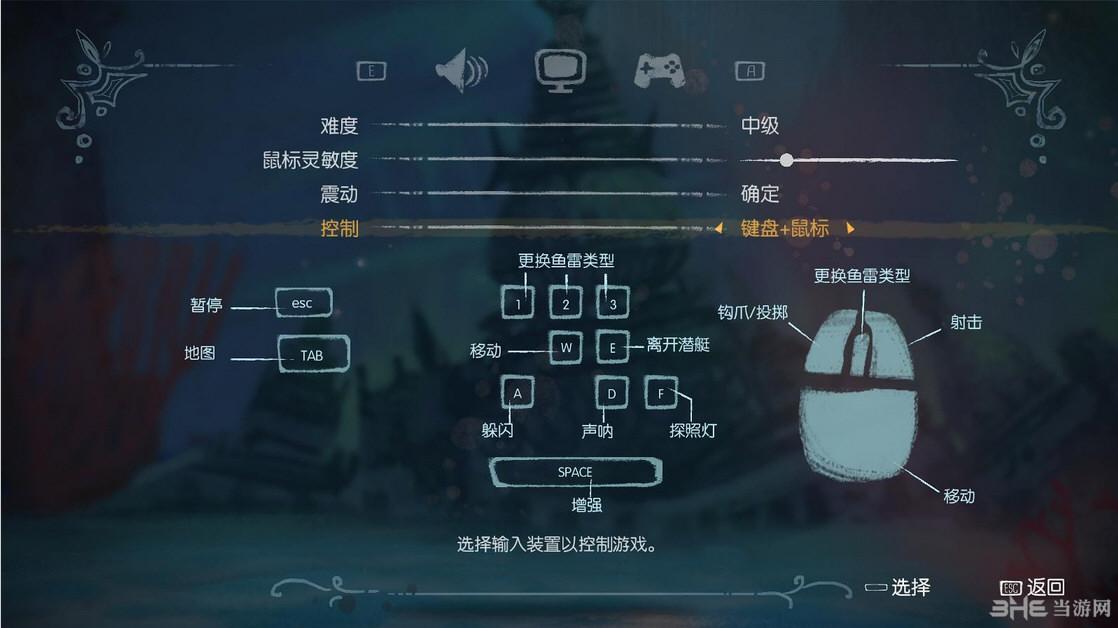 深海之歌轩辕汉化组汉化补丁截图1