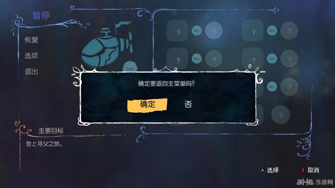 深海之歌轩辕汉化组汉化补丁截图5