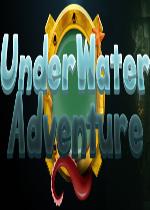 水下冒险(UnderWater Adventure)硬盘版